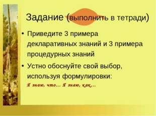 Задание (выполнить в тетради) Приведите 3 примера декларативных знаний и 3 пр