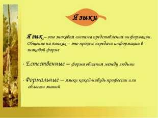 Языки Язык – это знаковая система представления информации. Общение на языках