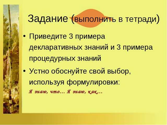 Задание (выполнить в тетради) Приведите 3 примера декларативных знаний и 3 пр...