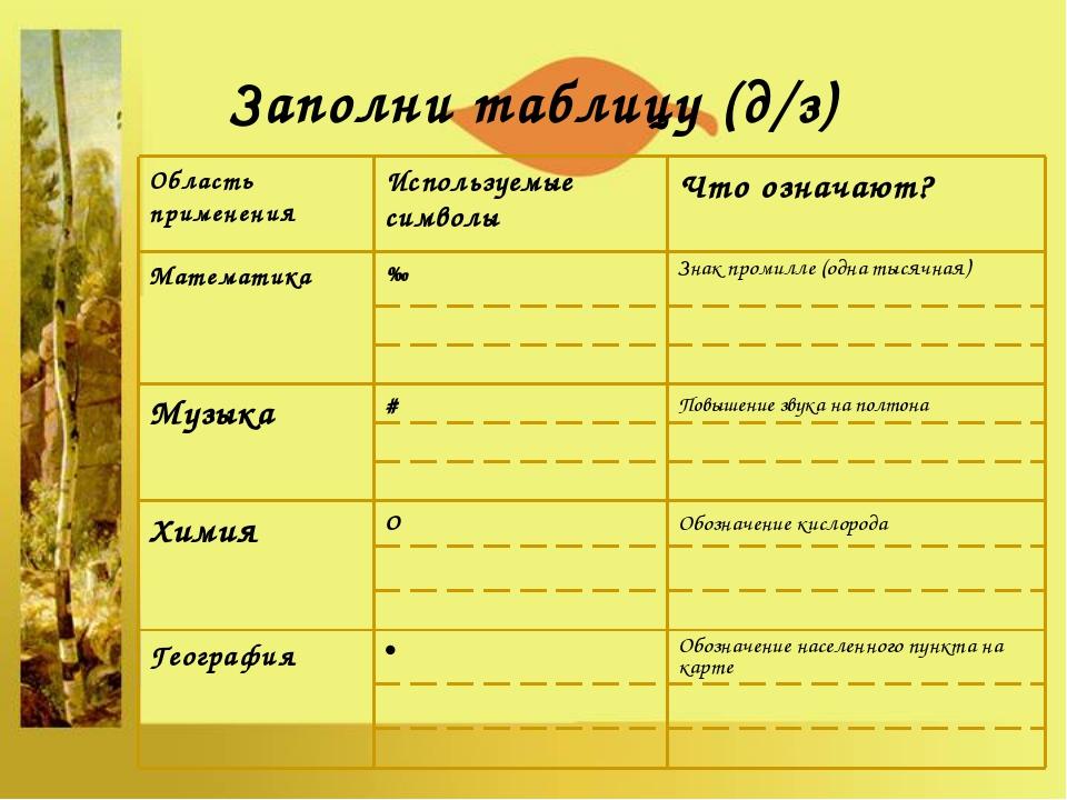 Заполни таблицу (д/з)