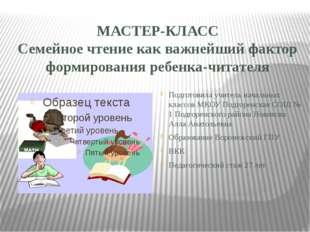 МАСТЕР-КЛАСС Семейное чтение как важнейший фактор формирования ребенка-читате