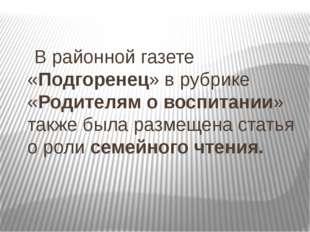В районной газете «Подгоренец» в рубрике «Родителям о воспитании» также была
