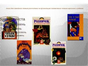 Книги для семейного чтения рассчитаны на организацию совместного чтения взрос