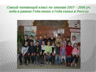Самый читающий класс по итогам 2007 – 2008 уч. года в рамках Года книги и Год