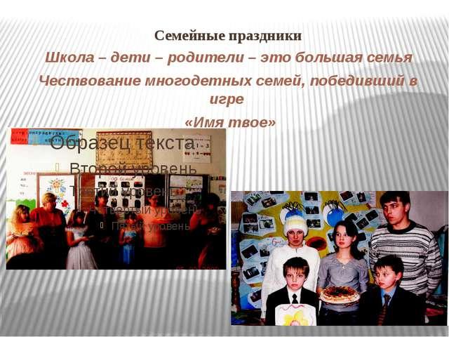 Семейные праздники Школа – дети – родители – это большая семья Чествование мн...