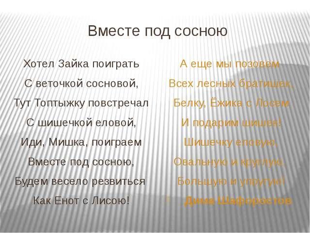Вместе под сосною Хотел Зайка поиграть С веточкой сосновой, Тут Топтыжку повс...