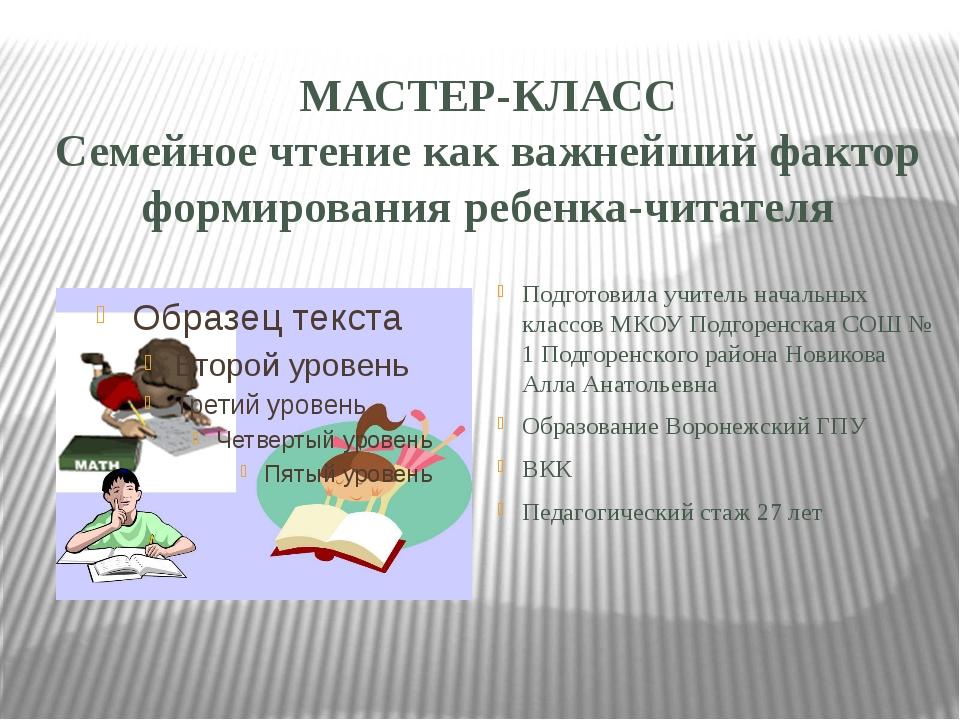 МАСТЕР-КЛАСС Семейное чтение как важнейший фактор формирования ребенка-читате...