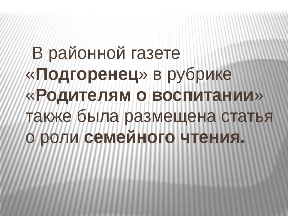 В районной газете «Подгоренец» в рубрике «Родителям о воспитании» также была...