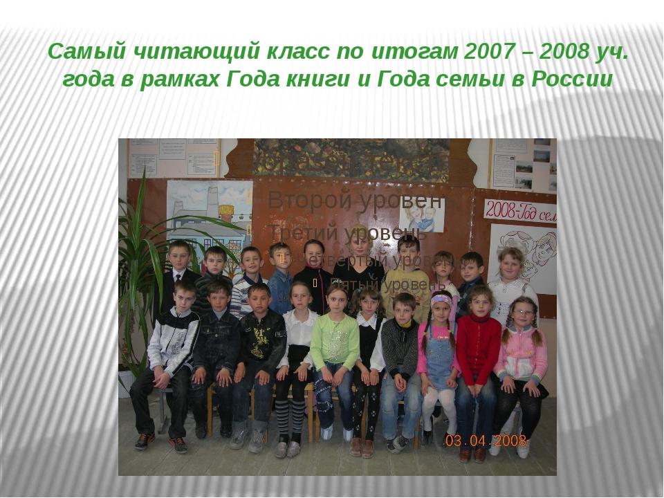 Самый читающий класс по итогам 2007 – 2008 уч. года в рамках Года книги и Год...
