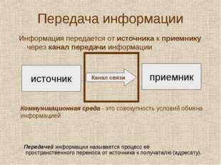 Передача информации Информация передается от источника к приемнику через кана