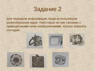Задание 2 Для передачи информации люди использовали разнообразные идеи. Некот