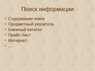 Поиск информации Содержание книги Предметный указатель Книжный каталог Прайс-