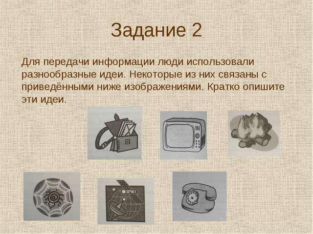 Задание 2 Для передачи информации люди использовали разнообразные идеи. Некот...