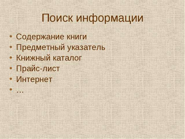 Поиск информации Содержание книги Предметный указатель Книжный каталог Прайс-...