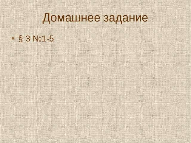 Домашнее задание § 3 №1-5
