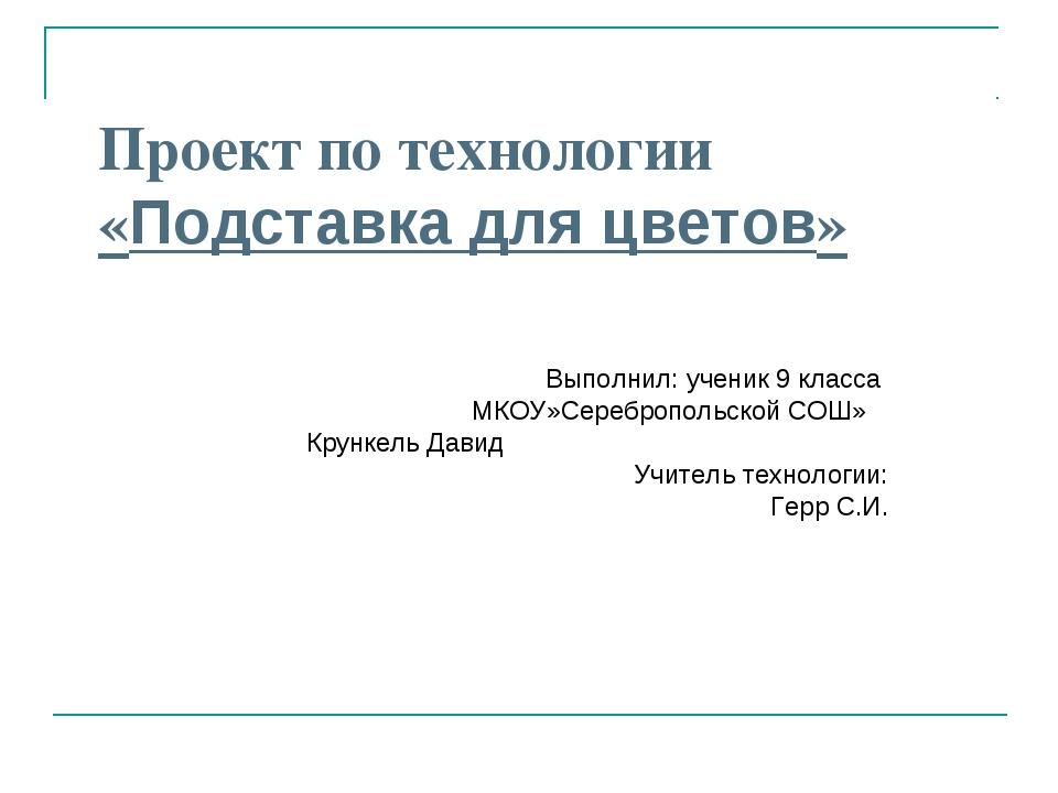 Проект по технологии «Подставка для цветов» Выполнил: ученик 9 класса МКОУ»Се...