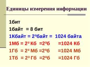 Единицы измерения информации 1бит 1байт = 8 бит 1Кбайт = 210байт = 1024 байта