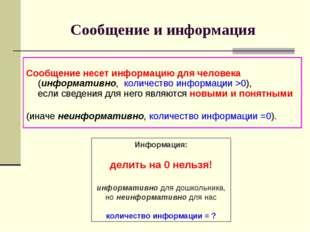 Сообщение и информация Сообщение несет информацию для человека (информативно,