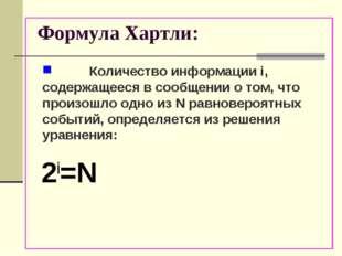 Формула Хартли: 2i=N Количество информации i, содержащееся в сообщении о том,