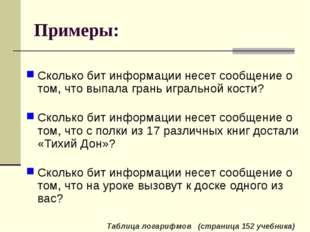 Примеры: Сколько бит информации несет сообщение о том, что выпала грань играл
