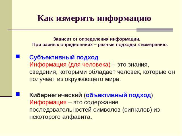 Зависит от определения информации. При разных определениях – разные подходы к...