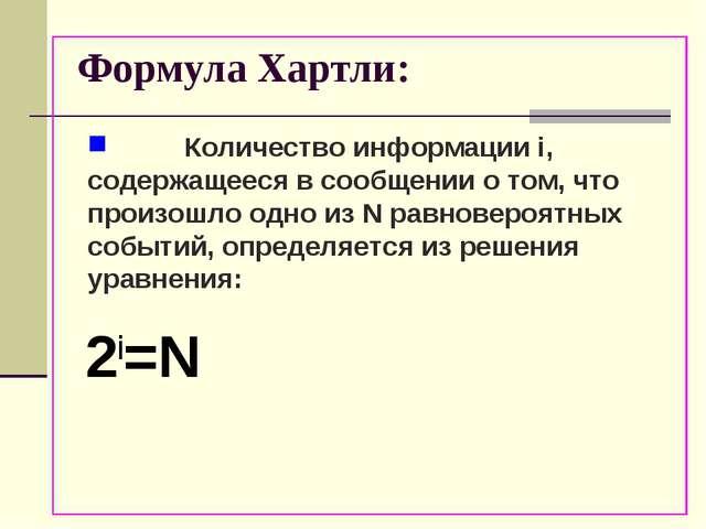 Формула Хартли: 2i=N Количество информации i, содержащееся в сообщении о том,...