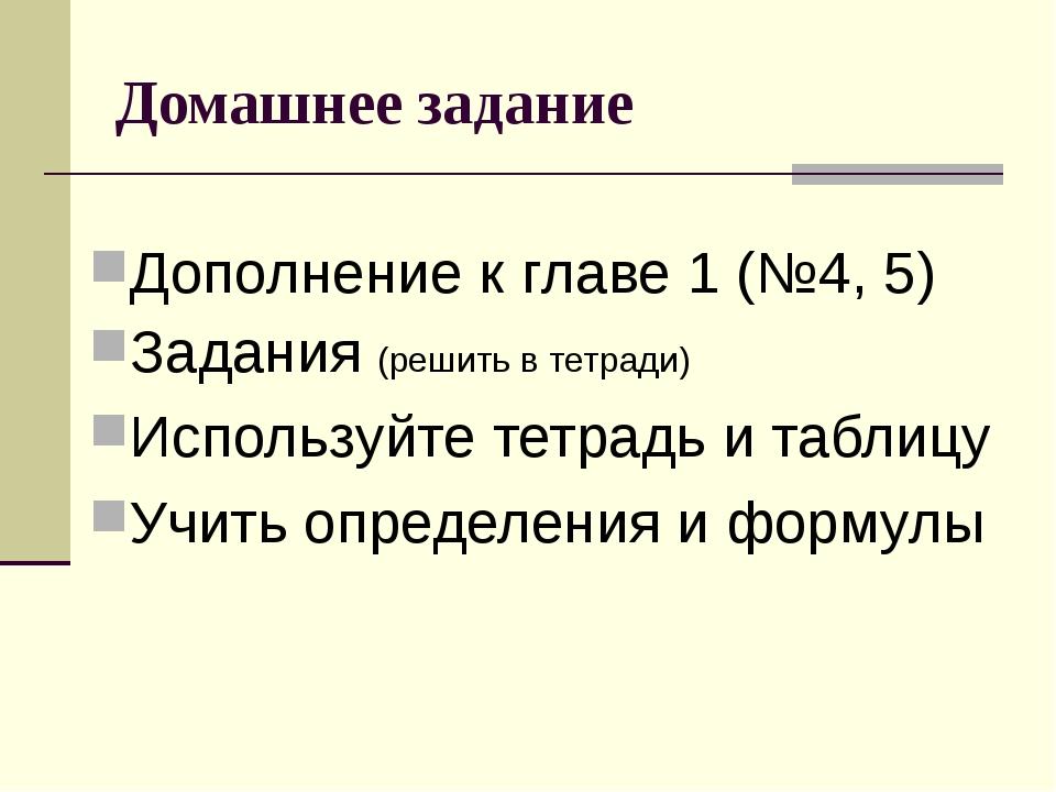 Дополнение к главе 1 (№4, 5) Задания (решить в тетради) Используйте тетрадь...