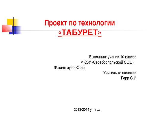 Проект по технологии «ТАБУРЕТ» Выполнил: ученик 10 класса МКОУ»Серебропольско...