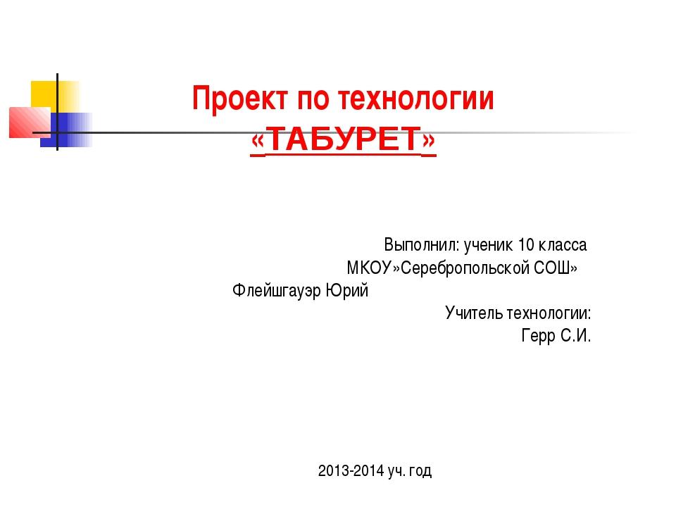 Презентация творческий проект Табурет  слайда 1 Проект по технологии ТАБУРЕТ Выполнил ученик 10 класса МКОУ Серебропольско