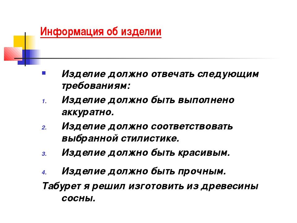 Информация об изделии Изделие должно отвечать следующим требованиям: Изделие...