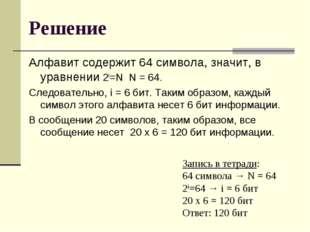 Решение Алфавит содержит 64 символа, значит, в уравнении 2i=N N = 64. Следова