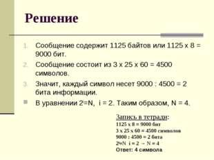 Решение Сообщение содержит 1125 байтов или 1125 х 8 = 9000 бит. Сообщение сос