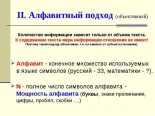 II. Алфавитный подход (объективный) Алфавит - конечное множество используемы