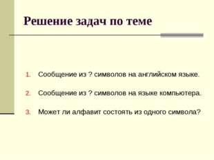 Решение задач по теме Сообщение из ? символов на английском языке. Сообщение