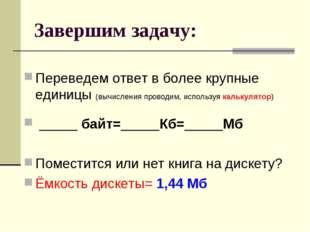 Завершим задачу: Переведем ответ в более крупные единицы (вычисления проводим