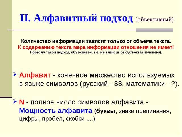 II. Алфавитный подход (объективный) Алфавит - конечное множество используемы...