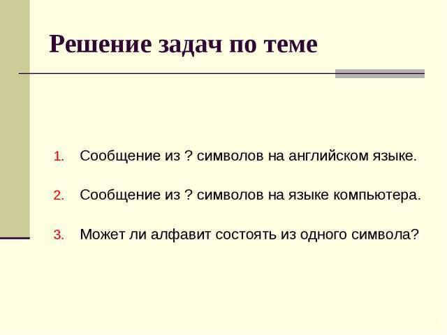 Решение задач по теме Сообщение из ? символов на английском языке. Сообщение...