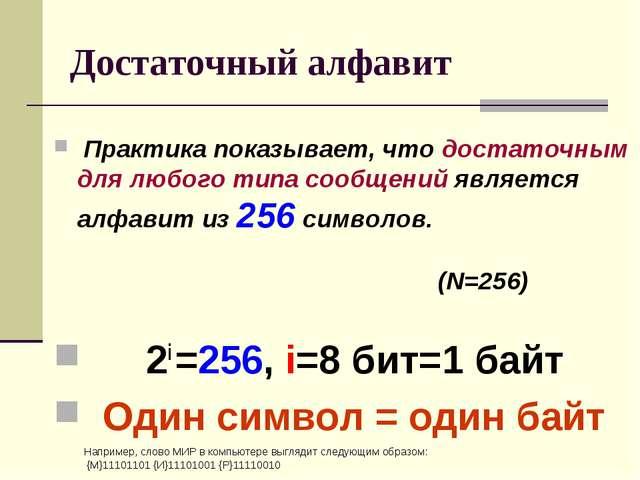Достаточный алфавит Практика показывает, что достаточным для любого типа сооб...