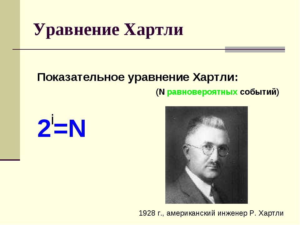 Уравнение Хартли Показательное уравнение Хартли: (N равновероятных событий) 2...