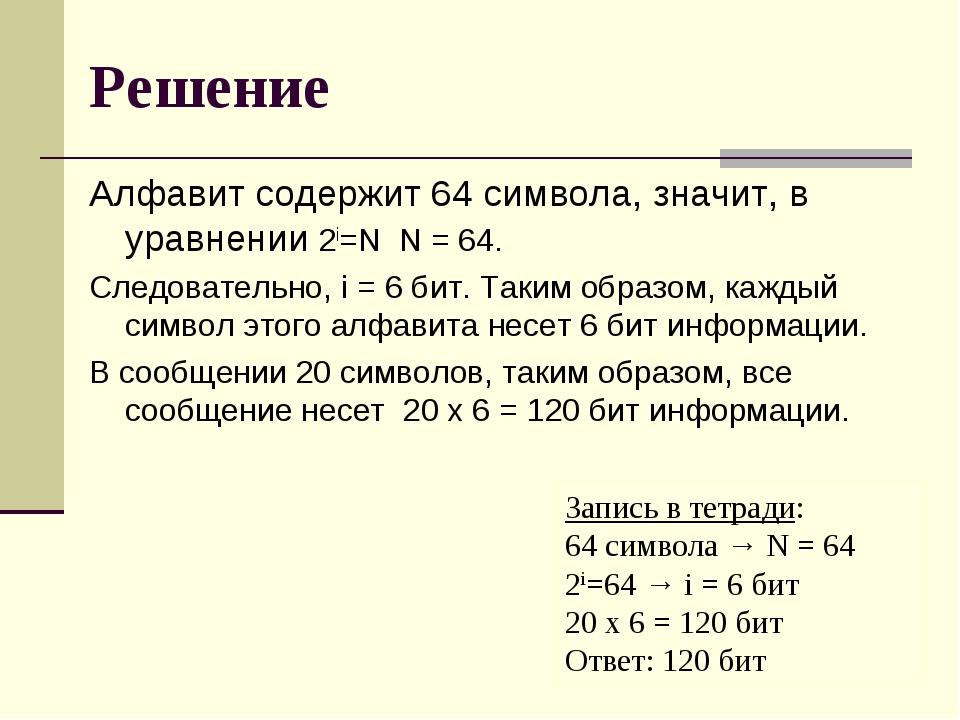 Решение Алфавит содержит 64 символа, значит, в уравнении 2i=N N = 64. Следова...