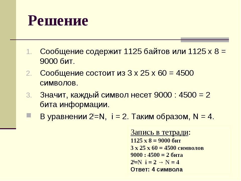 Решение Сообщение содержит 1125 байтов или 1125 х 8 = 9000 бит. Сообщение сос...
