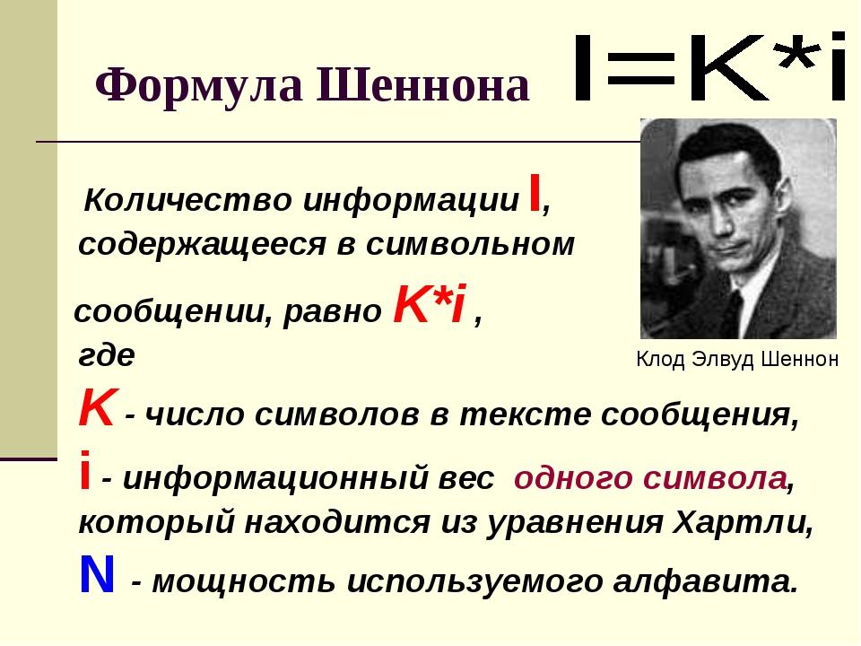 Формула Шеннона Количество информации I, содержащееся в символьном сообщении,...