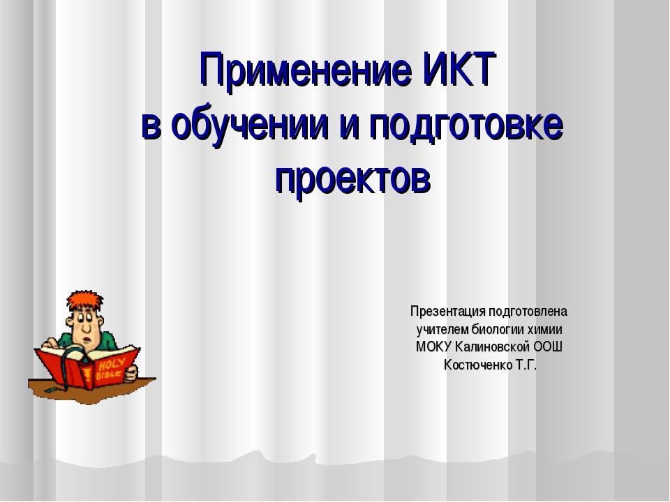 Применение ИКТ в обучении и подготовке проектов Презентация подготовлена учит...