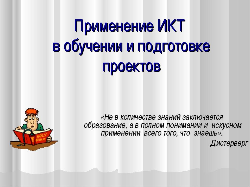 Применение ИКТ в обучении и подготовке проектов «Не в количестве знаний заклю...