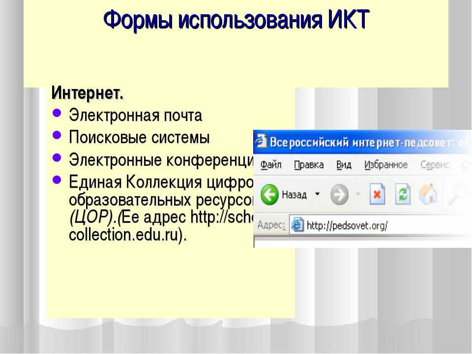 Формы использования ИКТ Интернет. Электронная почта Поисковые системы Электро...