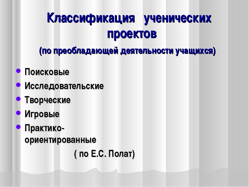 Классификация ученических проектов (по преобладающей деятельности учащихся) П...