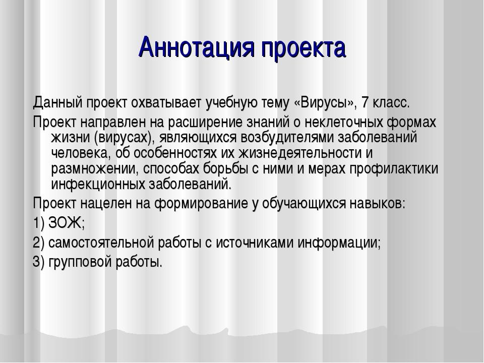 Аннотация проекта Данный проект охватывает учебную тему «Вирусы», 7 класс. Пр...