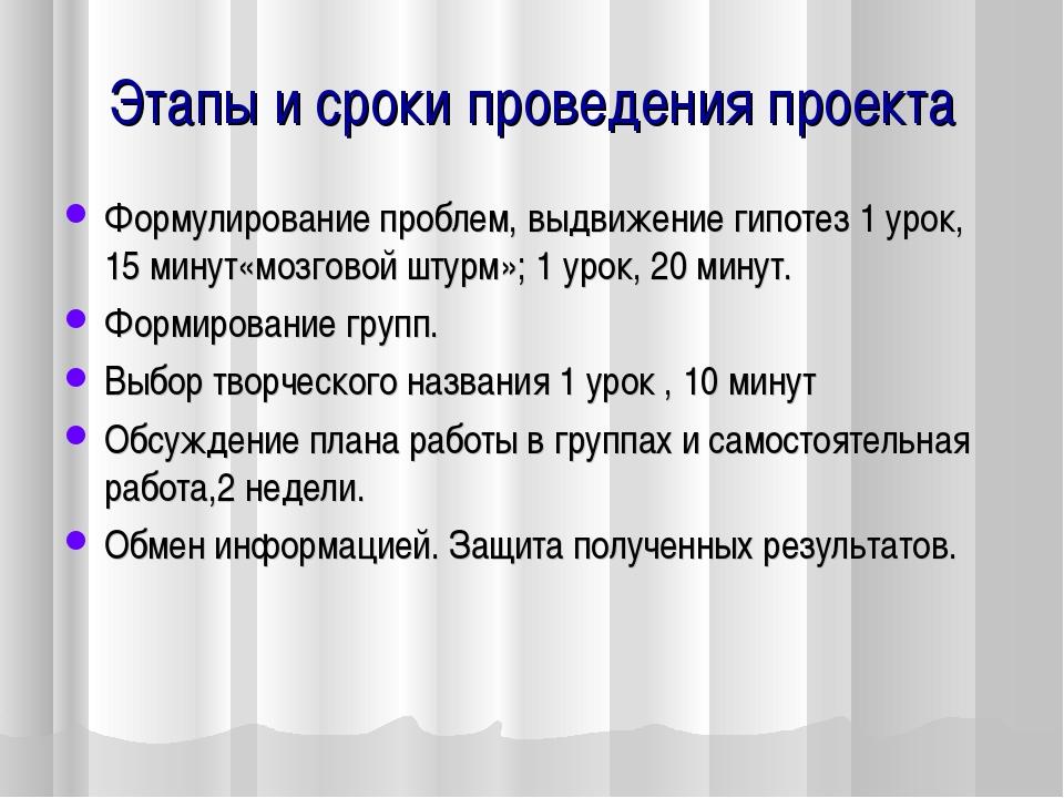 Этапы и сроки проведения проекта Формулирование проблем, выдвижение гипотез 1...