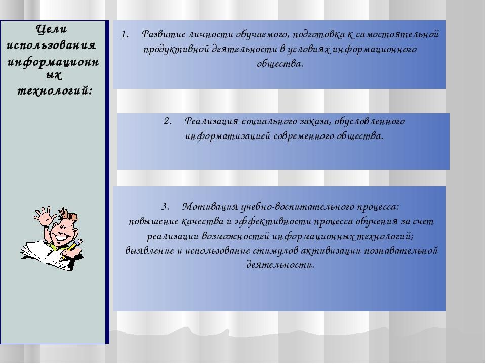 Цели использования информационных технологий: 1. Развитие личности обучае...