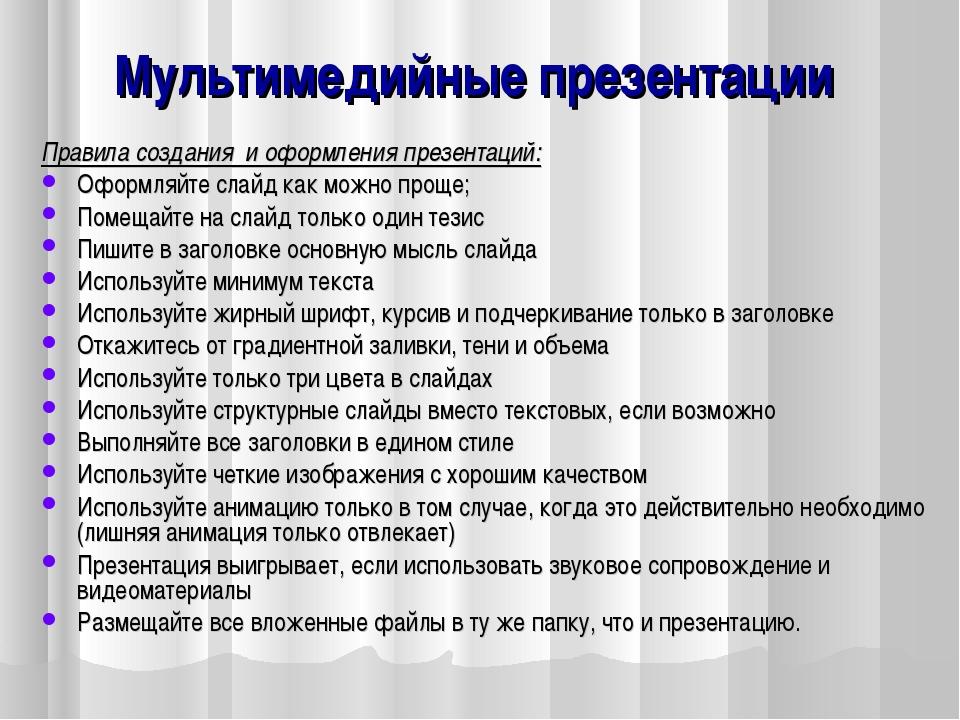 Мультимедийные презентации Правила создания и оформления презентаций: Оформля...